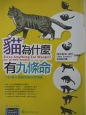 【書寶二手書T3/科學_B4C】貓為什麼有九條命_新科學家週刊