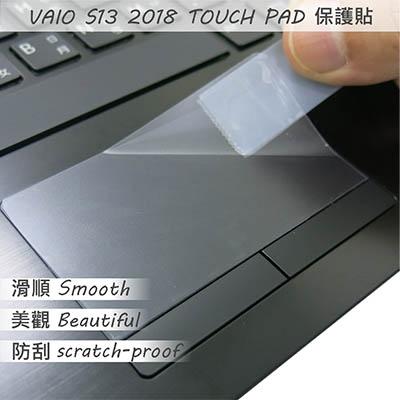 【Ezstick】VAIO S13 2018 TOUCH PAD 觸控板 保護貼