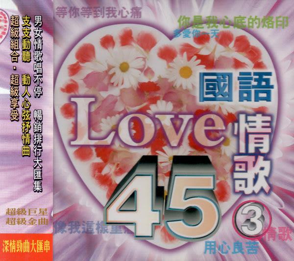 國語情歌 45 第三輯 CD  (音樂影片購)