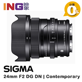 【Sony E到貨映象】SIGMA 24mm F2 DG DN Contemporary for Sony E/L-mount 恆伸公司貨