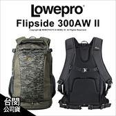 Lowepro 羅普 Flipside 新火箭手 300 AW II 公司貨 雙肩 後背包 攝影背包★24期免運★薪創數位