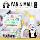 【妍選】台灣 Qmi Queen 熊淨白全方位超能去污劑|熊淨白寶貝球