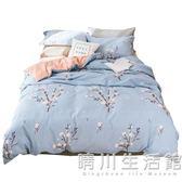 全棉四件套 純棉床單被套三件套雙人4件套簡約床上用品 晴川生活館 NMS
