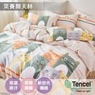 寢居樂 TENCEL天絲 雙人床包組【小聚會】抑菌防螨、舒適親膚、吸濕排汗