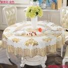 桌巾圓桌布橢圓形桌布防水防燙餐桌布長方形...