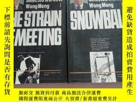 二手書博民逛書店Selected罕見Works of Wang Meng 《The Strain of Meeting》《Snow