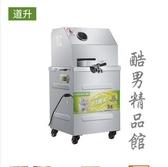 道升甘蔗機商用甘蔗榨汁機器不銹鋼全自動電動商用甘蔗機立式台式 酷男精品館