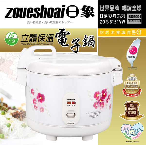 【日象】《zoueshoai》15人份 機械式電子鍋《ZOR-8151VW / ZOR8151VW》