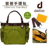 ✿蟲寶寶✿【日本 dad'cco Tote Bag】 日雜強力推薦!!新手爸爸手提肩背包 - (芝Shiba)綠色