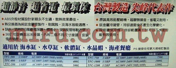 【西高地水族坊】T&F 冰點微電腦冷卻機 最新款ABS塑鋼外殼(台灣製造)1/3HP