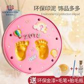 寶寶手足印泥手腳印手印泥胎毛永久紀念品新生嬰兒童百天滿月禮物 萬聖節