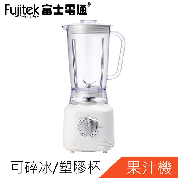 12期0利率Fujitek富士電通冰沙果汁機FT-LNJ02