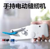 微型臺式電動家用小型縫紉機迷你電動 多功能手持簡易縫紉機1002   ATF   魔法鞋櫃