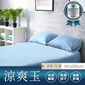 床之戀 台灣製造高級酷涼紗素色雙人加大三件式床包保潔枕套組(MG0167L)