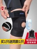 護膝專業籃球護膝運動男跑步戶外裝備半月板護漆登山女膝蓋保護套關節