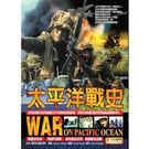太平洋戰史DVD (4片裝)