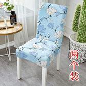 家用彈力椅套連身通用簡約餐椅墊套裝歐式餐桌椅子套罩凳子套布藝   圖拉斯3C百貨