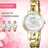 CITIZEN EM0432-80Y 光動能女錶