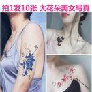 持久女牡丹玫瑰桃花蝴蝶遮疤痕紋身貼LYH4856【大尺碼女王】