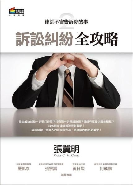 (二手書)律師不會告訴你的事(2):訴訟糾紛全攻略