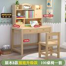 兒童書桌椅 實木兒童簡約學習桌小孩作業書桌書櫃組合 小學生桌椅家用寫字套裝