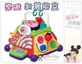 麗嬰兒童玩具館~Toy Royal樂雅專櫃-新款六面智力盒遊戲屋-聲光新萬能盒