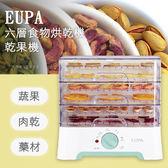 【J SPORT】優柏EUPA 六層食物烘乾機乾果機(TSK-8985)