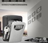 鑰匙箱 戶外防盜密碼鑰匙收納盒壁掛式門口公司大門備用應急房卡保管箱 JD 玩趣3C