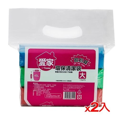 2件超值組OP愛家清潔垃圾袋(大)【愛買】