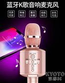 K歌話筒 全民K歌神器手機麥克風無線藍芽家用唱歌兒童話筒自帶音響 京都3C
