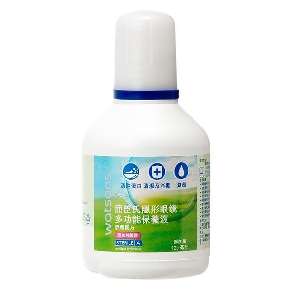 屈臣氏隱形眼鏡多功效保養液 120ml(新)