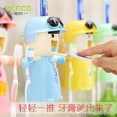 哈雷少女洗漱套裝壁掛牙刷架自動擠牙膏器置物吸壁式刷牙杯漱口杯 辛瑞拉
