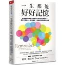 一生都能好好記憶:哈佛神經科學家寫給每個人的大腦記憶全書,遺忘不是敵人,簡單練習