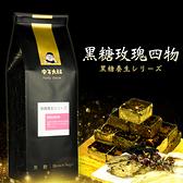 中年大叔.黑糖玫瑰四物(420g/包,共兩包)﹍愛食網