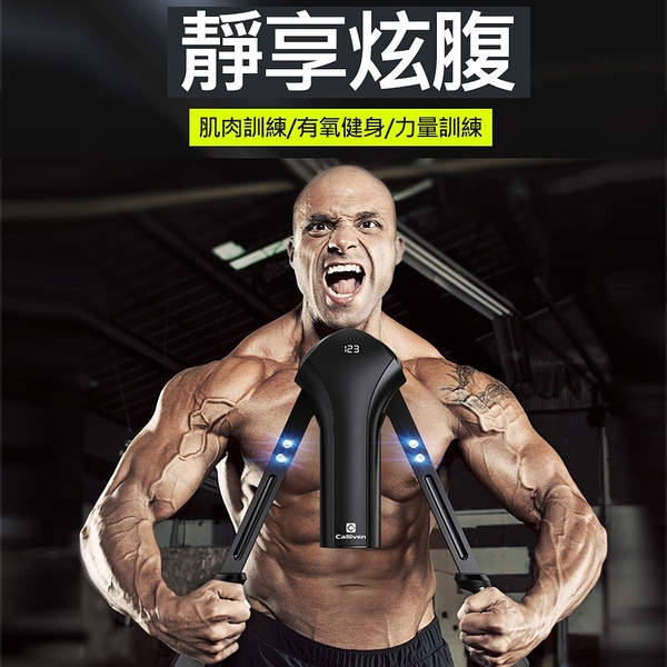 [X-BIKE]智能計數可調式臂力器/胸肌訓練/臂力訓練 重量調節10~200kg/防滑手把 XFE-K131