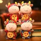吉祥牛 2021牛年吉祥物牛公仔生肖毛絨玩具可愛幼兒園新年禮物玩偶布娃娃【快速出貨八折下殺】