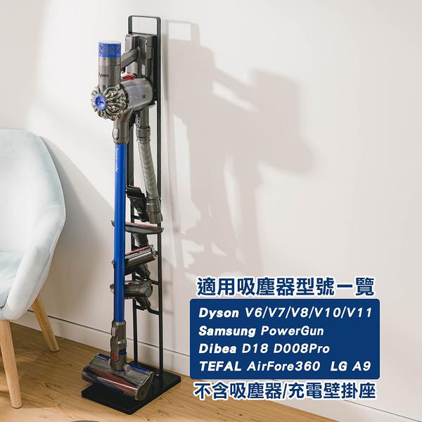 威瑪索 多型號吸塵器收納架 Dyson V11 LG A9 小米追覓 Lite 直立式 掛架 手持式-(3色)