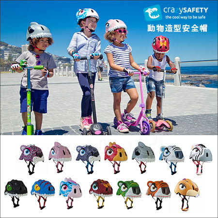 ✿蟲寶寶✿【丹麥 Carzy Safety】瘋狂安全帽 兒童安全帽 滑步車、單車可用 可調式頭圍(2-8歲)