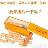 孔明鎖21根靈感棒兒童木制益智玩具拆裝解鎖孔明鎖魯班鎖腦力游戲 小天使