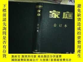二手書博民逛書店家庭罕見1987年 第1-12期 精裝 合訂本Y203004