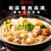 廣達香-豬肉高湯 2入/組-免運