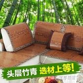 夏季沙發墊夏天款涼席坐墊簡約現代客廳通用藤竹子套全包蓋巾組合 【全館免運】