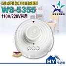 靜音型紅外線自動感應器WS-5355【紅外線感應器可適用於電子安定器、LED、螺旋燈泡】