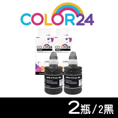 【COLOR24】for EPSON 2黑防水 T774100/140ml 相容連供墨水 /適用 M105/M200/L605/L655/L1455