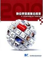 二手書博民逛書店 《2010數位學習產業白皮書》 R2Y ISBN:9789579631372│經濟部工業局