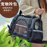 寵物旅行包狗包貓包泰迪便攜包寵物袋背狗包貓咪外出拎包狗狗背包