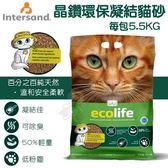 【2包組免運】*King Wang*加拿大Intersand《晶鑽環保凝結貓砂》5.5KG 環保貓砂