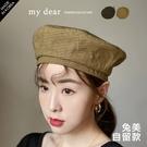 MD韓【A09200098】細格紋貝蕾帽2色