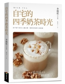 自宅的四季奶茶時光【城邦讀書花園】