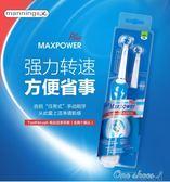 電動牙刷成人清潔牙縫牙齒 含兩個刷頭磨損指示 早秋促銷